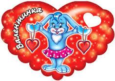 Валентинка на 14 февраля