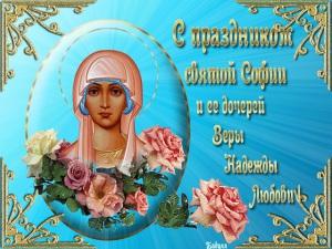 Поздравления с Днем Веры, Надежды, Любви 2014