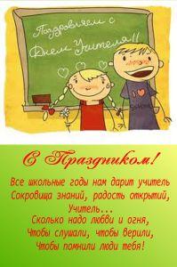 Поздравления на День учителя 2014 в стихах короткие