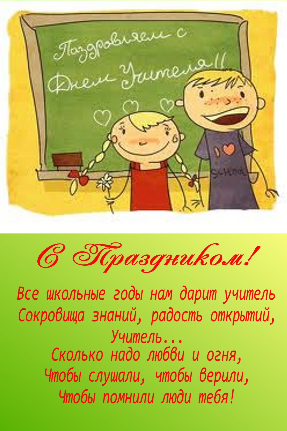 Веселые поздравления в день учителя