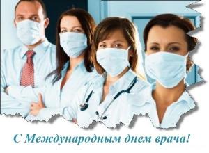 Поздравления с Международным днем врача 2016 в смс
