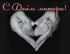 Красивые поздрвления на День матери в стихах