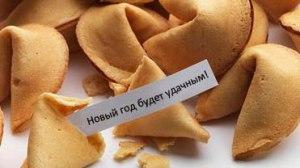 Тексты-предсказания для печенья
