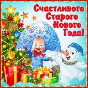 Поздравления со Старым Новым годом 2016