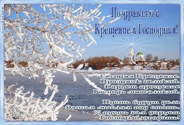 Поздравление с крещением 19 января смс короткие фото 616