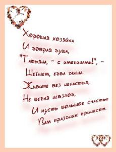 Поздравления с днем Татьяны