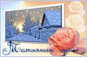 Поздравления с днем Татьяны 25 января, короткие