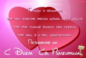 Поздравления с Днем влюбленных 14 февраля