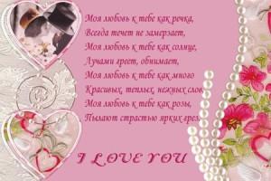 Поздравления с Днем святого Валентина 14 февраля