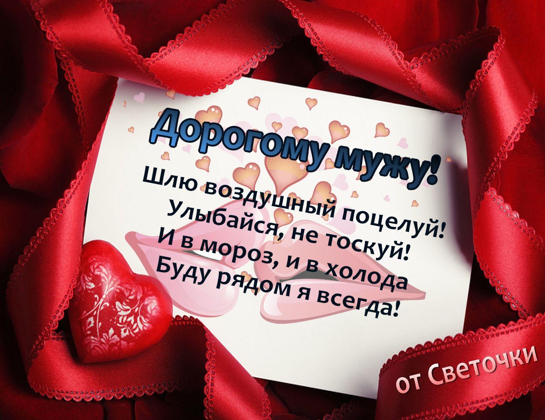 Вас очень, картинки с днем святого валентина для любимого мужа