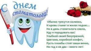 Поздравления с Днем стоматолога: короткие
