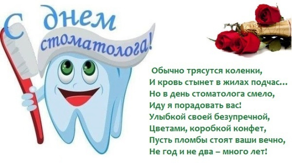 Поздравления стоматологу прикольные короткие