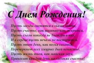 Поздравления с Днем рождения в стихах, красивые и прикольные