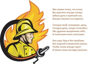День пожарного работника