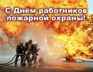 Поздравления с днем пожарной охраны России