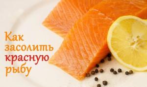 Засолка красной рыбы в домашних условиях рецепт