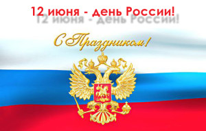Поздравления с днем России официальные в стихах