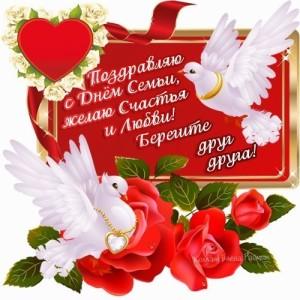 Поздравления с днём семьи, любви и верности