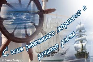 Поздравления с днем морского и речного флота, смс