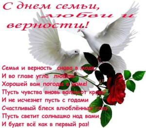 Поздравления с днём семьи, любви и верности в стихах классные