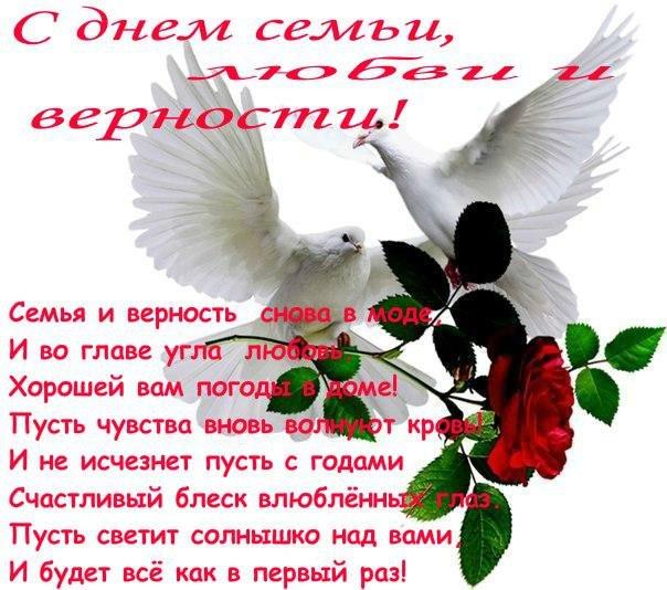 мопсами поздравление жене на день любви семьи и верности цветов декора френче