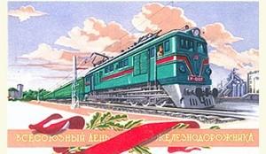 О дате дня железнодорожника 2017
