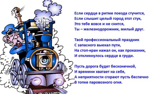 Поздравления с днем железнодорожника составителю