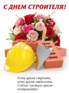Поздравления с днем строителя прикольные