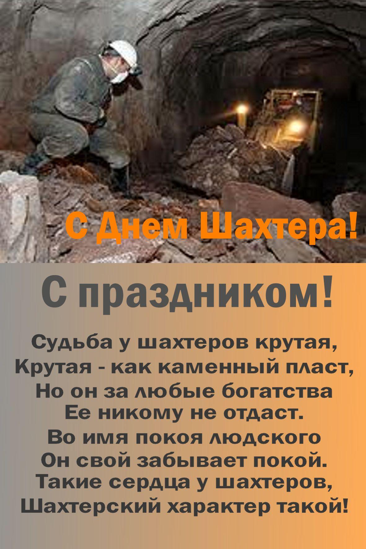 поздравление бывшему шахтеру для начала