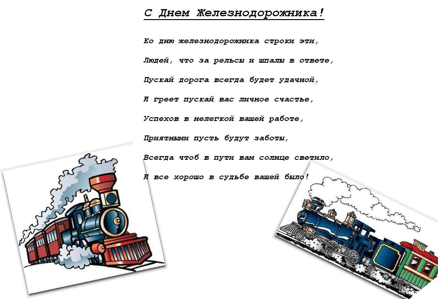 День железнодорожника поздравления сценарий