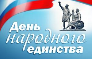 День единства народов России 4 ноября