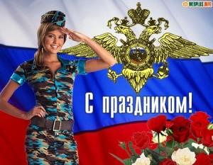 День милиции в России 2015, какого числа