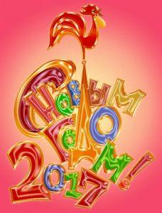 Отличные поздравления с Новым годом Петуха