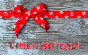 С Новым годом поздравленья