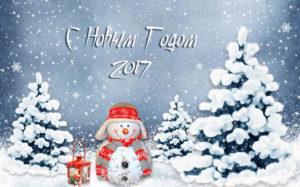 Отличные поздравления с Новым годом Петуха 2017