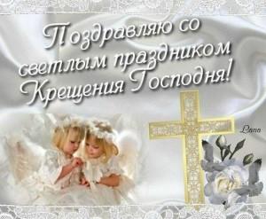 как поздравить с крещением 19 января