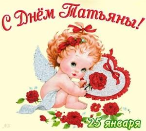 поздравления с Татьяниным днем 25 января короткие