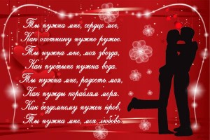 Открытка с днём святого валентина день всех влюблённых поздравление стихи парочка влюблённые 14 февраля