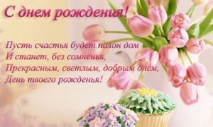 Поздравления с Днем Рождения женщине проза