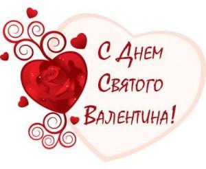 Поздравления с Днем Святого Валентина: короткие прикольные смс