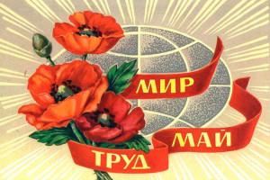 Как отдыхаем на майские праздники 2016: официальные выходные, календарь