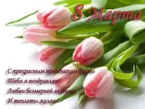 Поздравления с 8 марта в стихах: красивые