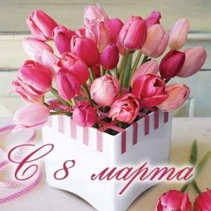 Красивые открытки с 8 марта с хорошим качеством фото
