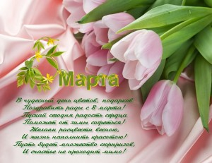 Красивые открытки с 8 марта с хорошим качеством