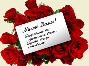 Красивые открытки с 8 марта  фото