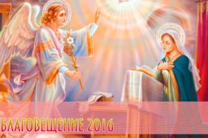 благовещение 2016