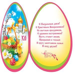 Поздравить с Пасхой Христовой
