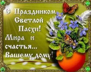 Поздравление с Пасхой в стихах: короткие, красивые