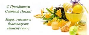Воистину Воскресе: поздравление смс