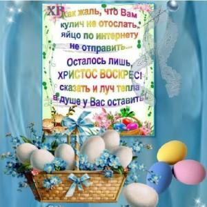 Поздравления с Пасхой Христовой